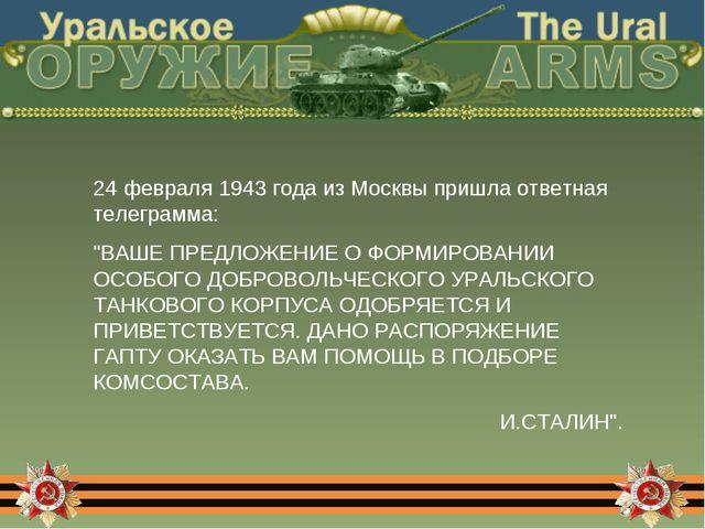 """24 февраля 1943 года из Москвы пришла ответная телеграмма: """"ВАШЕ ПРЕДЛОЖЕНИЕ..."""