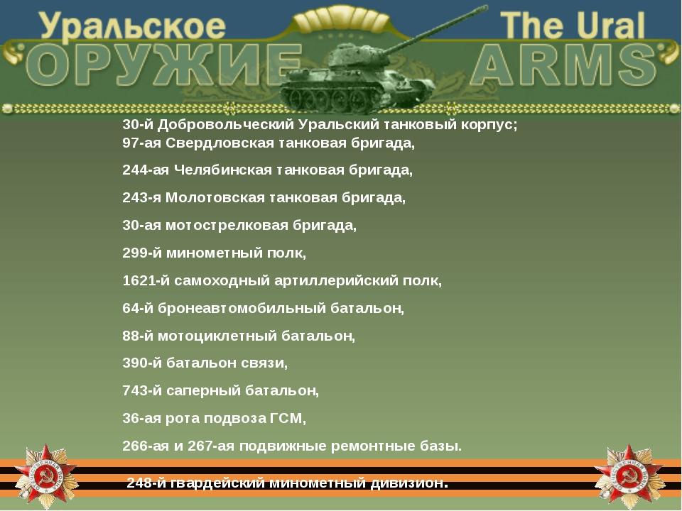 30-й Добровольческий Уральский танковый корпус; 97-ая Свердловская танковая б...