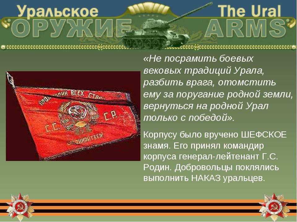 «Не посрамить боевых вековых традиций Урала, разбить врага, отомстить ему за...