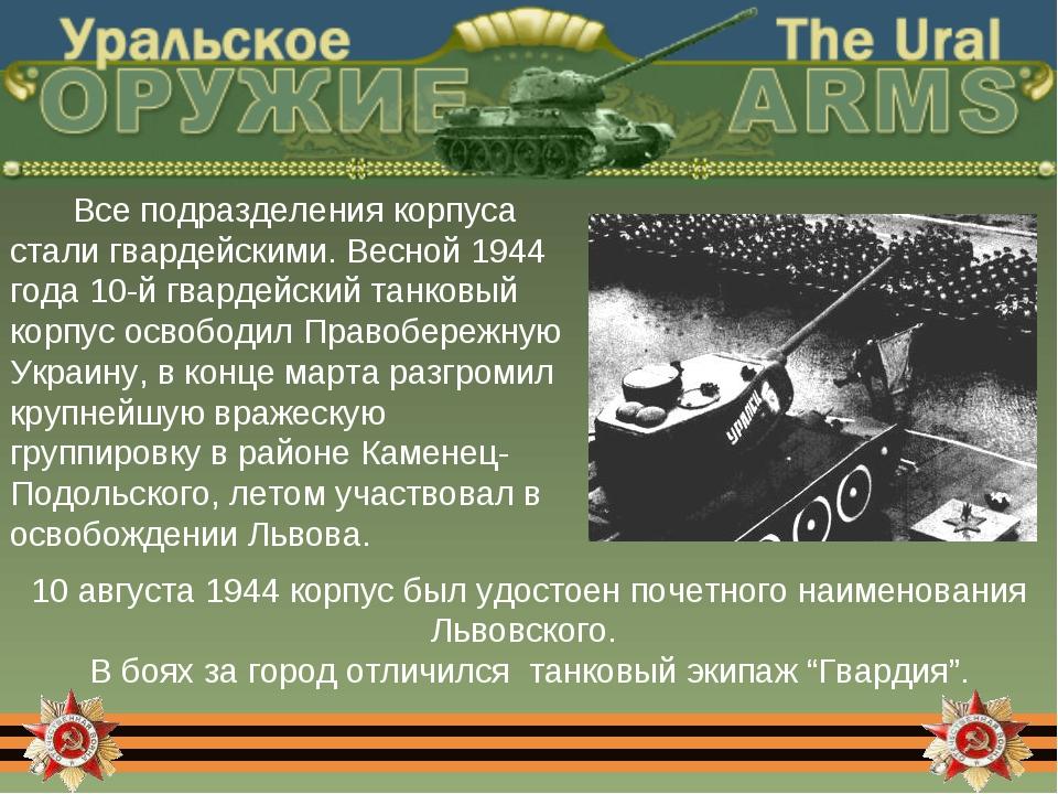Все подразделения корпуса стали гвардейскими. Весной 1944 года 10-й гвардейск...