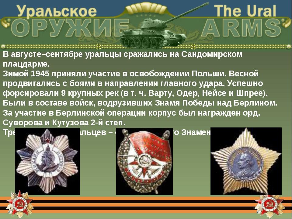 В августе–сентябре уральцы сражались на Сандомирском плацдарме. Зимой 1945 пр...