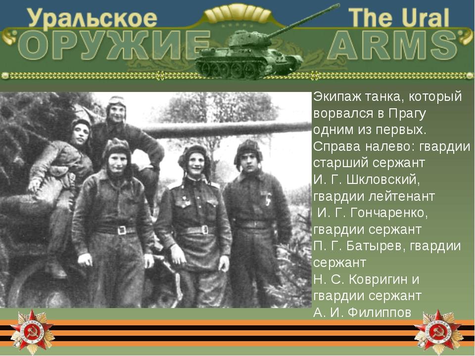 Экипаж танка, который ворвался в Прагу одним из первых. Справа налево: гварди...
