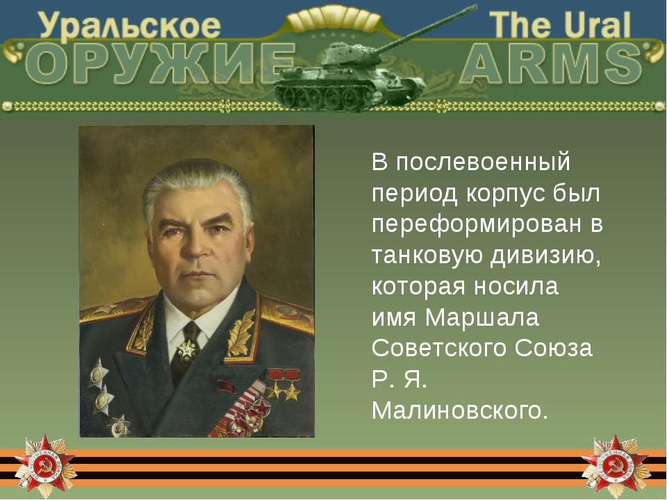 В послевоенный период корпус был переформирован в танковую дивизию, которая н...