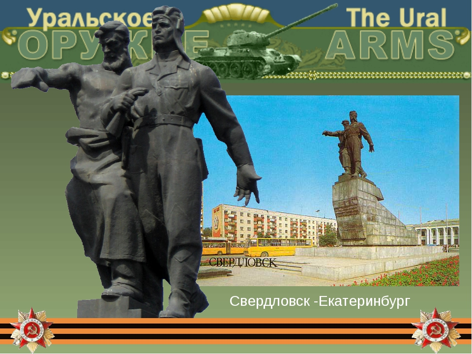 Свердловск -Екатеринбург
