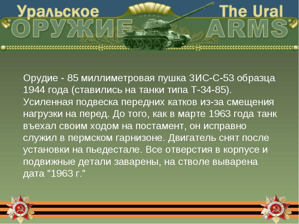 Орудие - 85 миллиметровая пушка ЗИС-С-53 образца 1944 года (ставились на танк...
