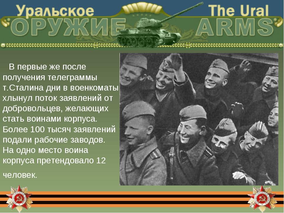 В первые же после получения телеграммы т.Сталина дни в военкоматы хлынул п...
