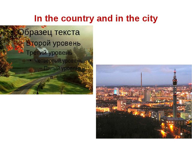In the country and in the city