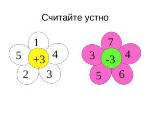 Считайте устно +3 5 1 2 4 3 -3 7 3 4 5 6