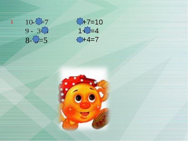 10- 3=7 9 - 3=6 8- 3=5 3+7=10 1+3=4 3+4=7 1