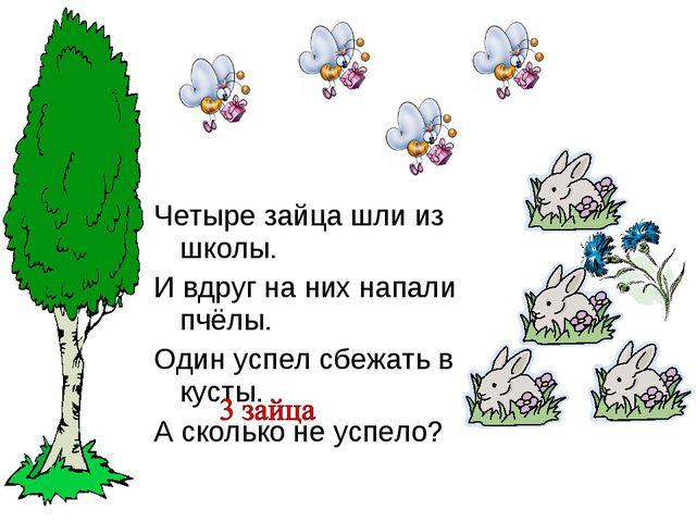 Четыре зайца шли из школы. И вдруг на них напали пчёлы. Один успел сбежать в...