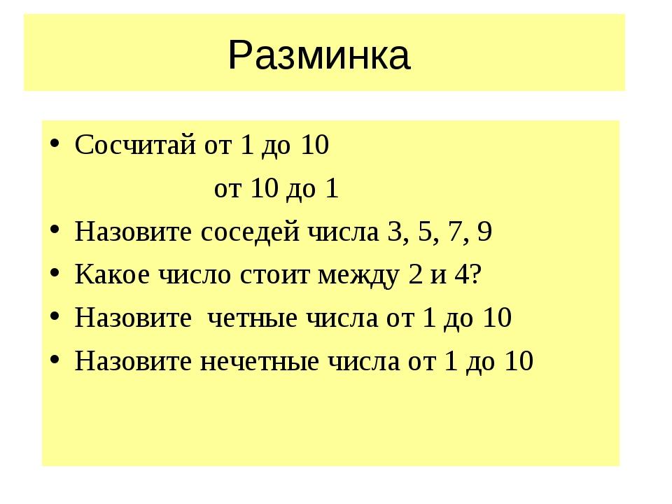 Разминка Сосчитай от 1 до 10 от 10 до 1 Назовите соседей числа 3, 5, 7, 9 Как...