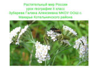 Растительный мир России урок географии 8 класс Зубарева Галина Алексеевна МКО