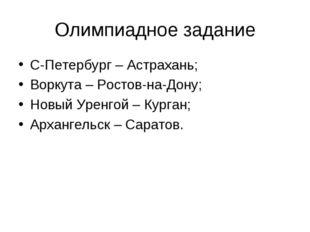 Олимпиадное задание С-Петербург – Астрахань; Воркута – Ростов-на-Дону; Новый