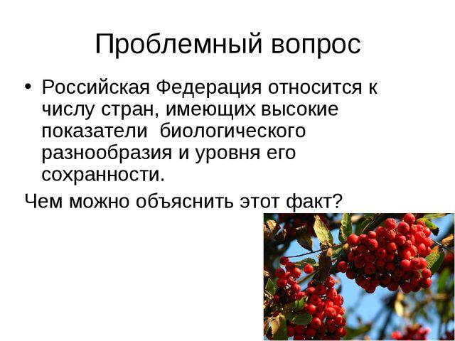 Проблемный вопрос Российская Федерация относится к числу стран, имеющих высок...