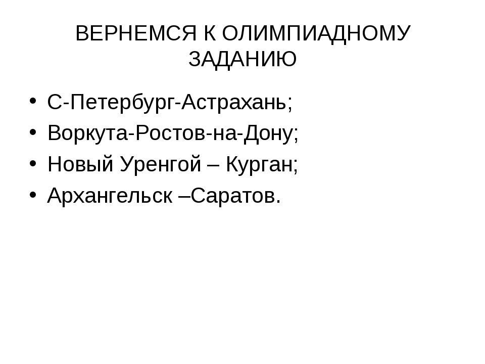 ВЕРНЕМСЯ К ОЛИМПИАДНОМУ ЗАДАНИЮ С-Петербург-Астрахань; Воркута-Ростов-на-Дону...
