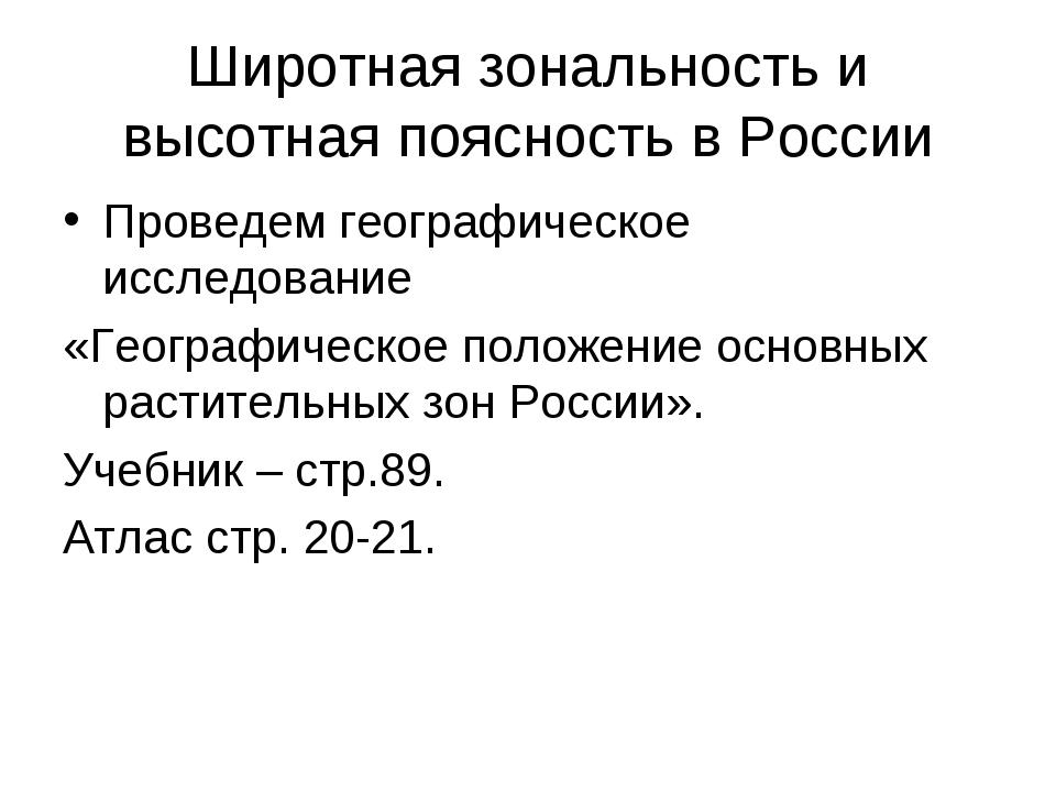 Широтная зональность и высотная поясность в России Проведем географическое ис...