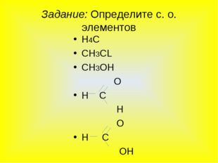 Задание: Определите с. о. элементов H4C CH3CL CH3OH O H C H O H C OH