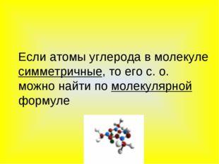Если атомы углерода в молекуле симметричные, то его с. о. можно найти по мол
