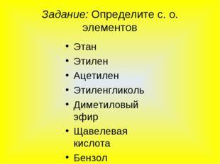 Задание: Определите с. о. элементов Этан Этилен Ацетилен Этиленгликоль Димети