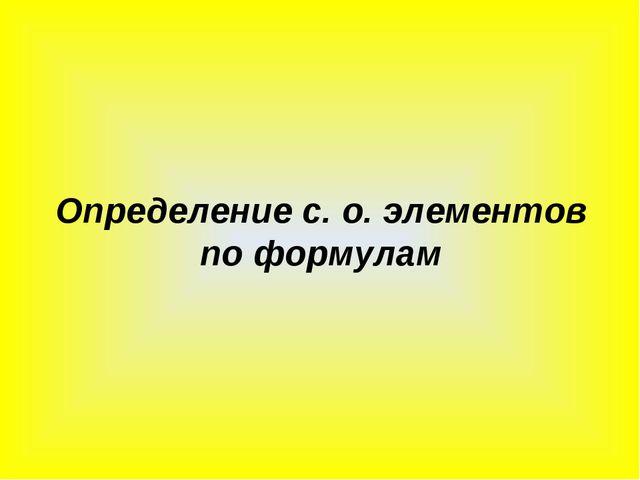 Определение с. о. элементов по формулам