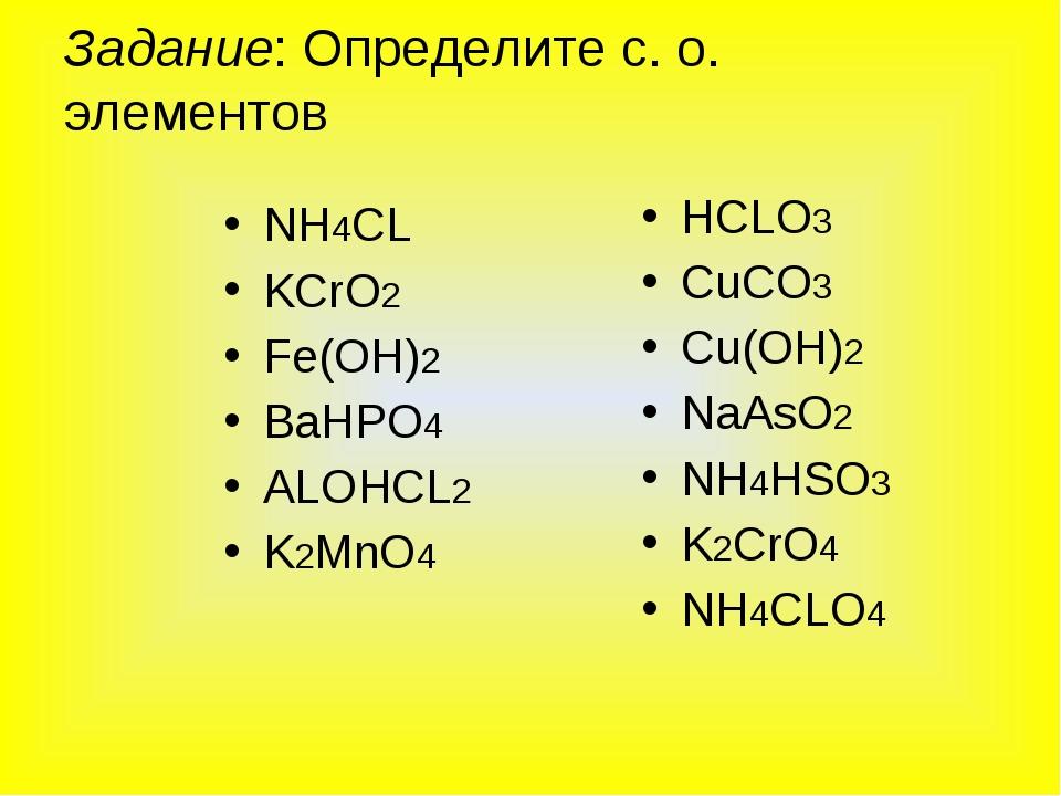 Задание: Определите с. о. элементов NH4CL KCrO2 Fe(OH)2 BaHPO4 ALOHCL2 K2MnO4...