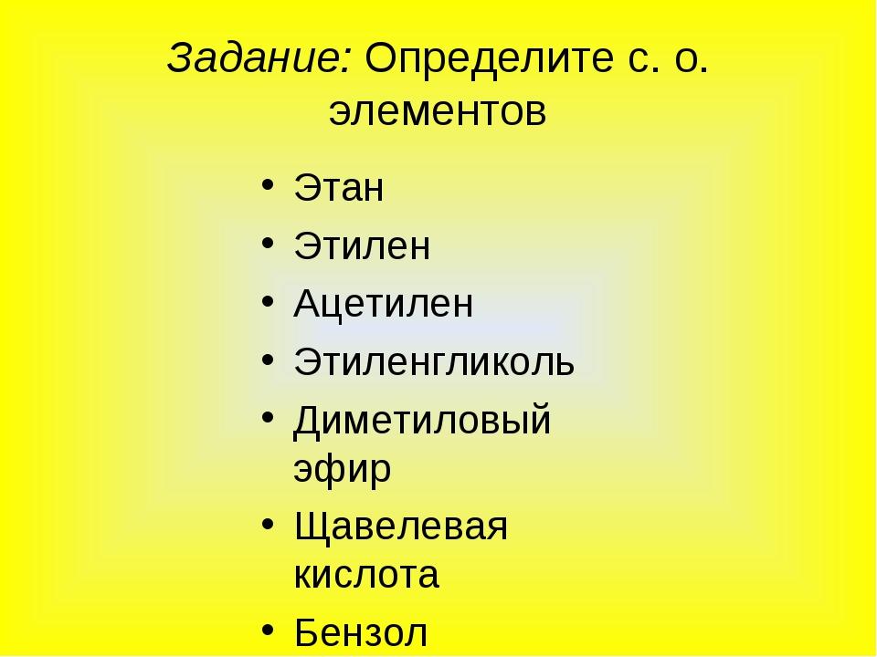 Задание: Определите с. о. элементов Этан Этилен Ацетилен Этиленгликоль Димети...