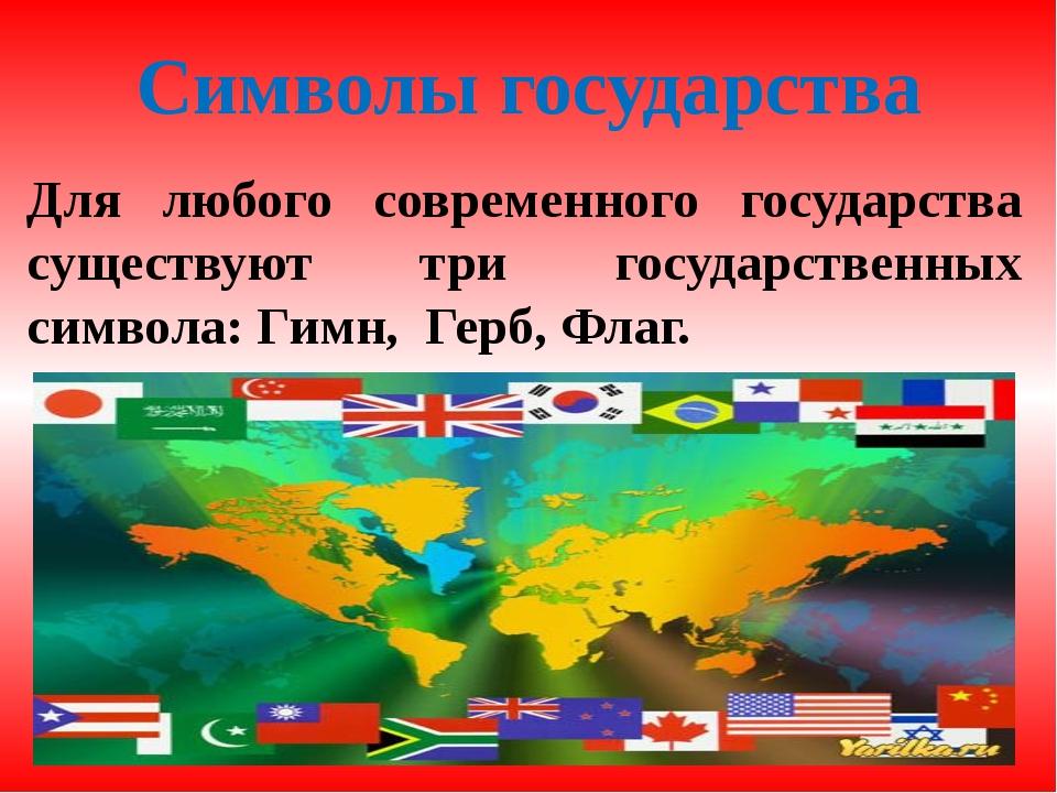 Символы государства Для любого современного государства существуют три госуда...