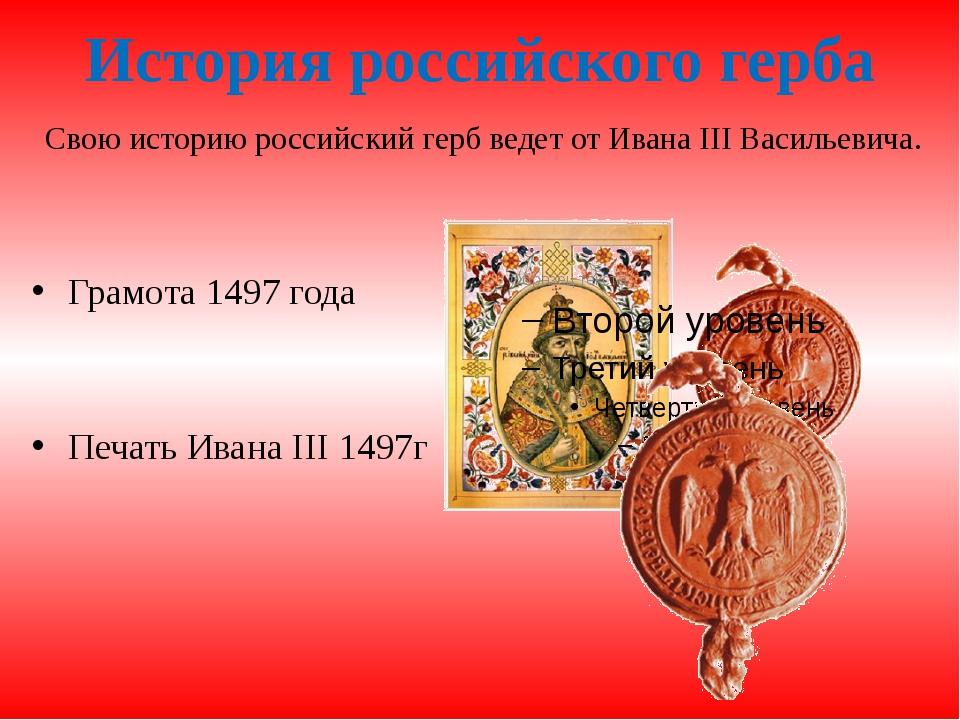 История российского герба Грамота 1497 года Печать Ивана III 1497г Свою истор...