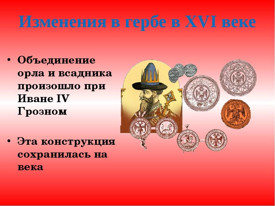 Изменения в гербе в XVI веке Объединение орла и всадника произошло при Иване...