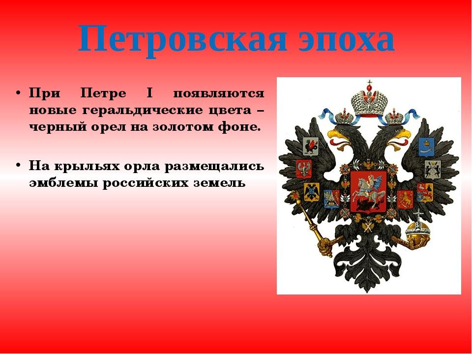 Петровская эпоха При Петре I появляются новые геральдические цвета – черный о...