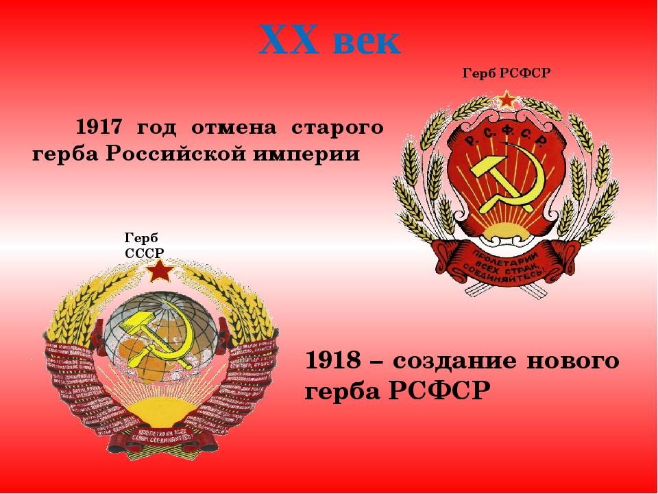 XX век 1917 год отмена старого герба Российской империи 1918 – создание новог...