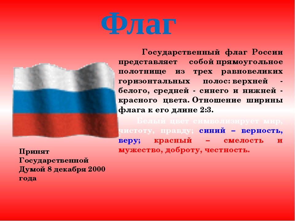 Государственный флаг России представляет собойпрямоугольное полотнище из тр...