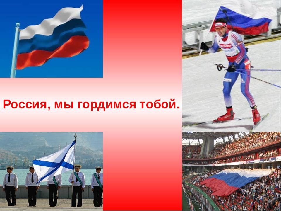 Россия, мы гордимся тобой.