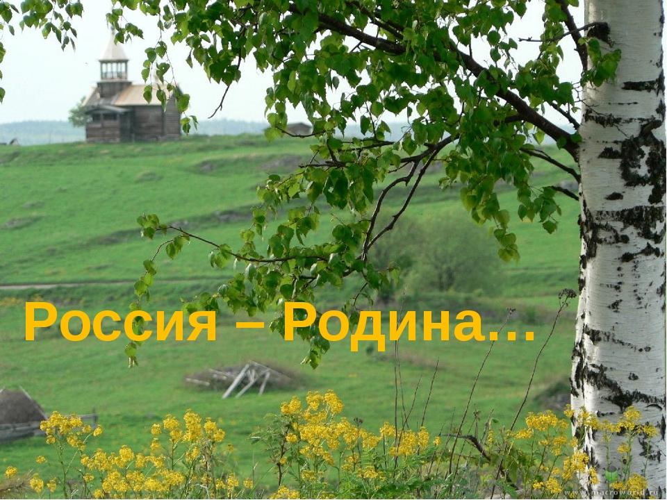 Россия – Родина…