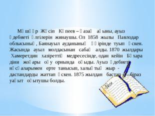 Мәшһүр Жүсіп Көпеев – қазақ ақыны, ауыз әдебиеті үлгілерін жинаушы. Ол 1858