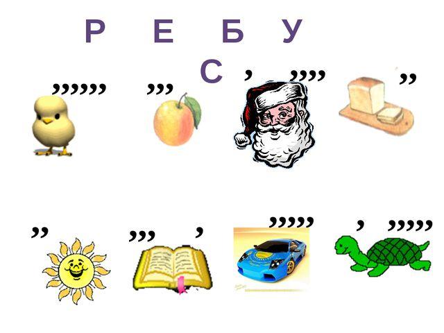 ,,,,, ,,,,,, ,,, , ,,,, ,, ,,, ,, , , ,,,,, Р Е Б У С