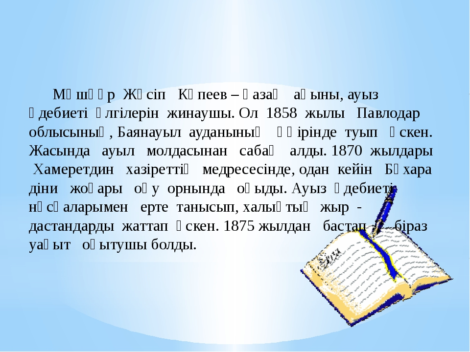 Мәшһүр Жүсіп Көпеев – қазақ ақыны, ауыз әдебиеті үлгілерін жинаушы. Ол 1858...