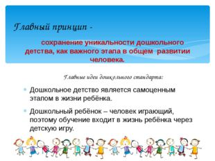 Главные идеи дошкольного стандарта: Дошкольное детство является самоценным эт
