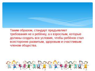 Таким образом, стандарт предъявляет требования не к ребёнку, а к взрослым, ко