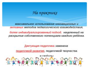 максимальное использование инновационных и активных методов педагогического в