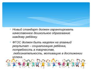 Новый стандарт должен гарантировать качественное дошкольное образование каждо