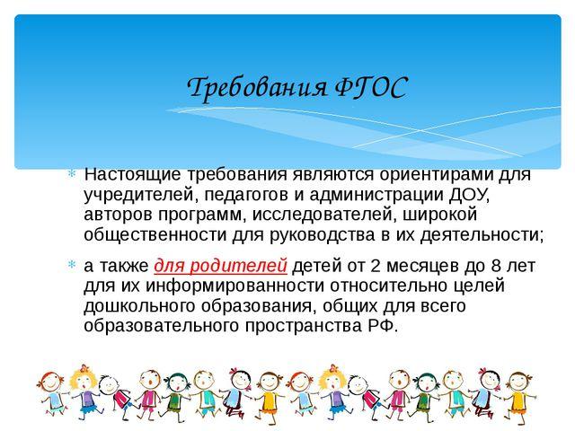 Настоящие требования являются ориентирами для учредителей, педагогов и админи...