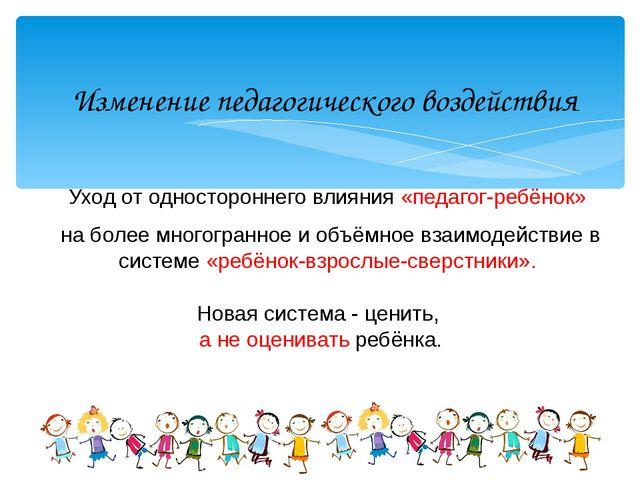 Изменение педагогического воздействия Уход от одностороннего влияния «педагог...