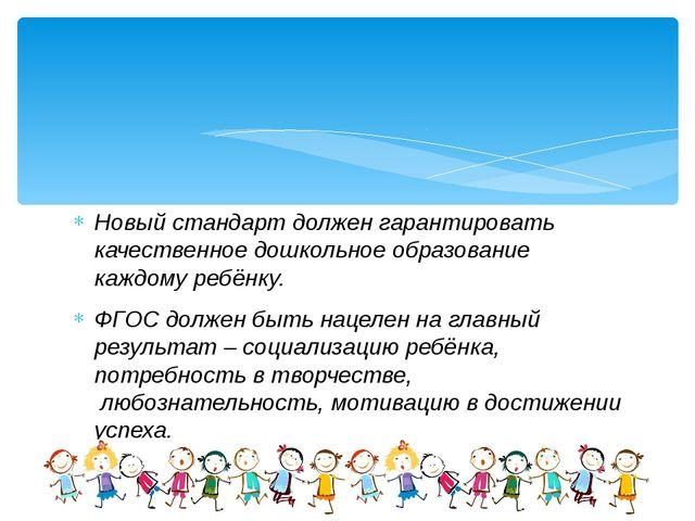 Новый стандарт должен гарантировать качественное дошкольное образование каждо...