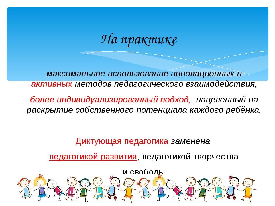 максимальное использование инновационных и активных методов педагогического в...