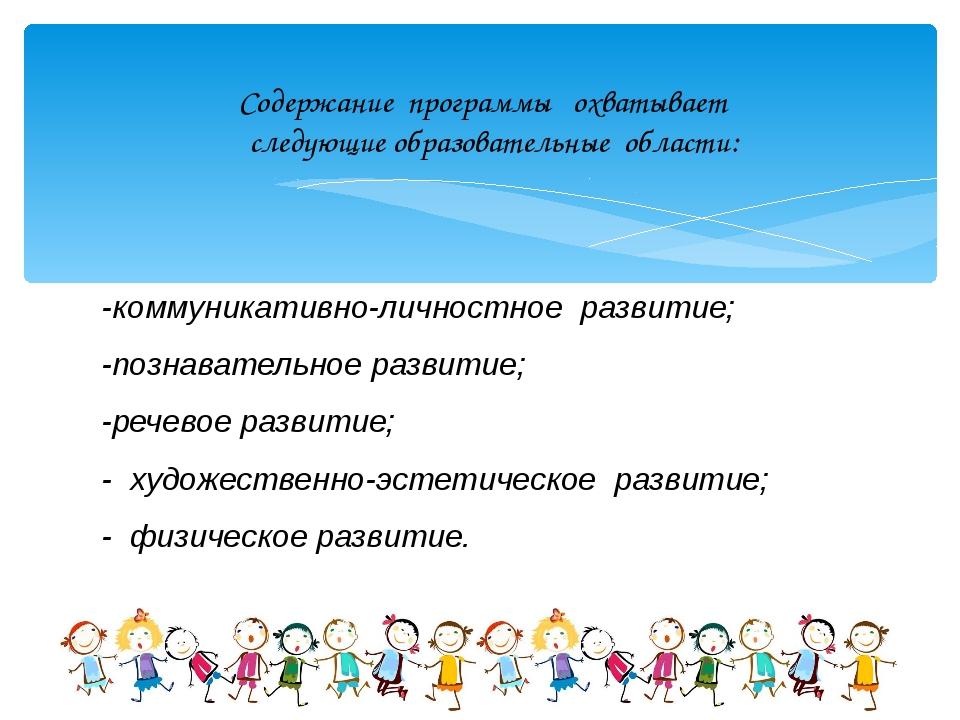 -коммуникативно-личностное развитие; -познавательное развитие; -речевое разв...