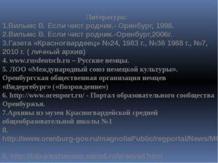 Литература: 1.Вильмс В. Если чист родник.- Оренбург, 1998. 2.Вильмс В. Если