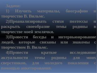 Задачи: 1) Изучить материалы, биографию и творчество В. Вильмс. 2)Проанализир