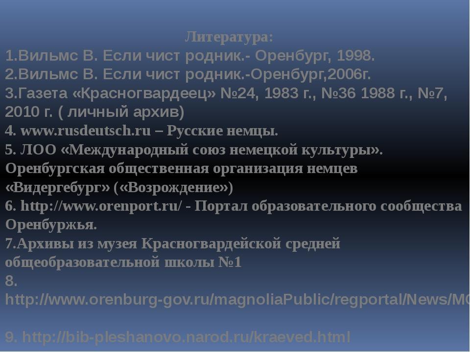 Литература: 1.Вильмс В. Если чист родник.- Оренбург, 1998. 2.Вильмс В. Если...
