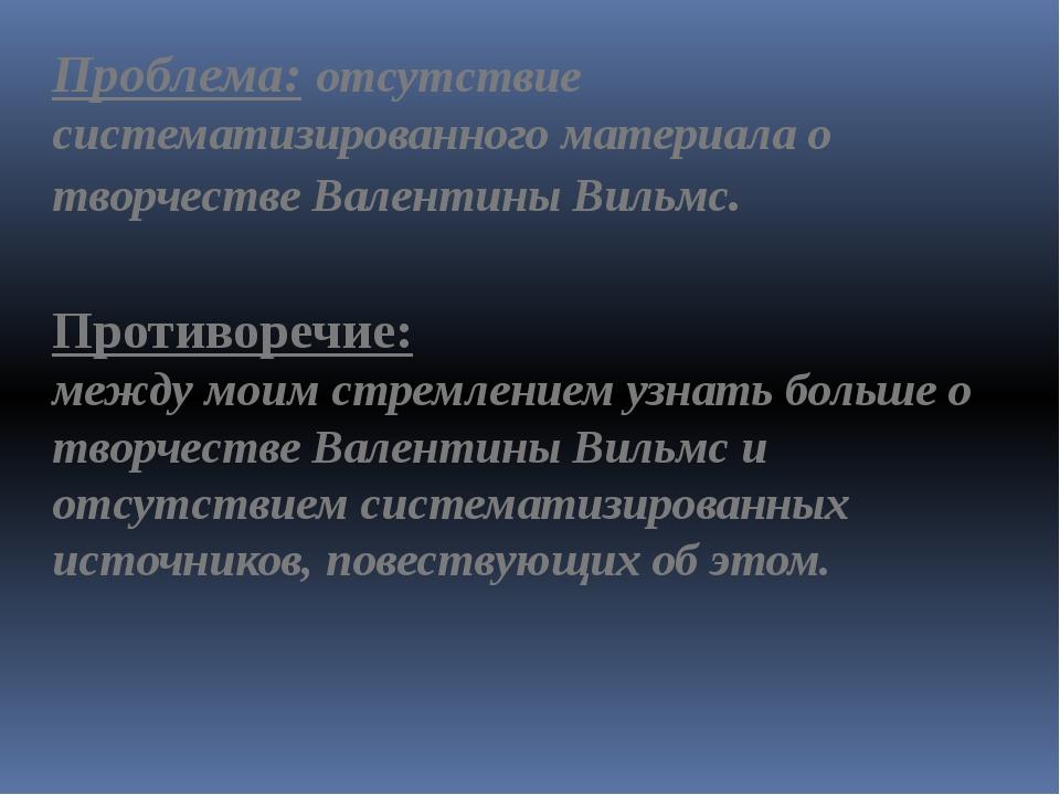 Проблема: отсутствие систематизированного материала о творчестве Валентины Ви...